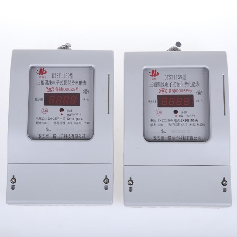 DTSY1159型三相四線電子式預付費電能表