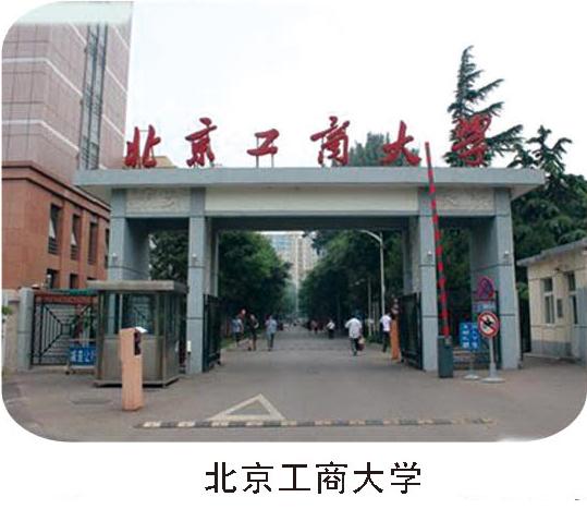 北京工商大學