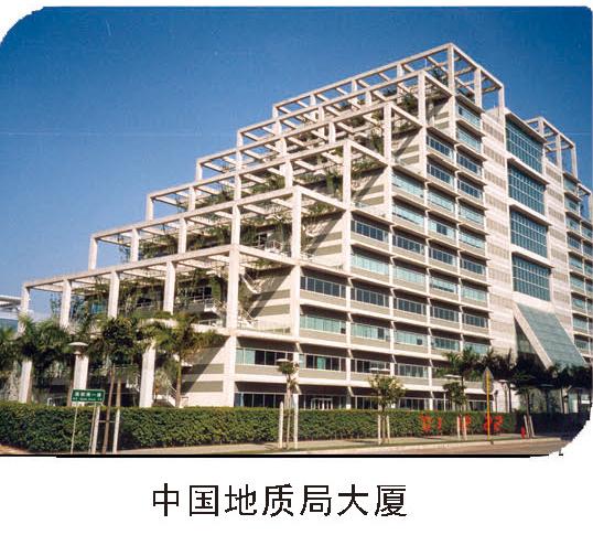中國地質局大廈