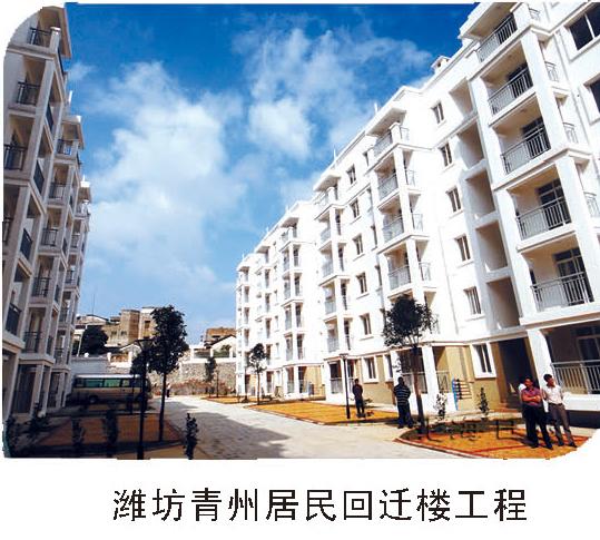 濰坊青州居民回遷樓工程
