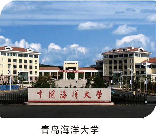 青島海洋大學