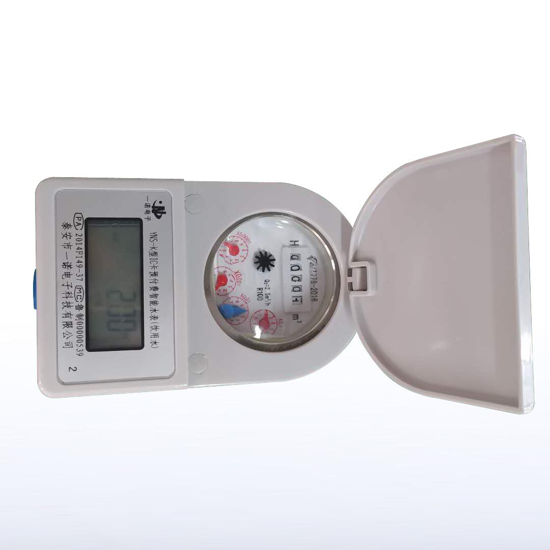 YNSL射頻卡預付費式冷水水表